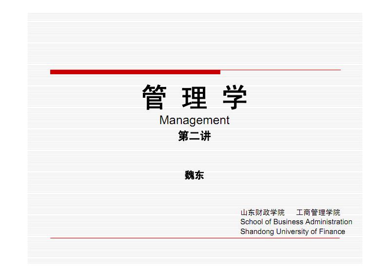 第二章_管理者.pdf