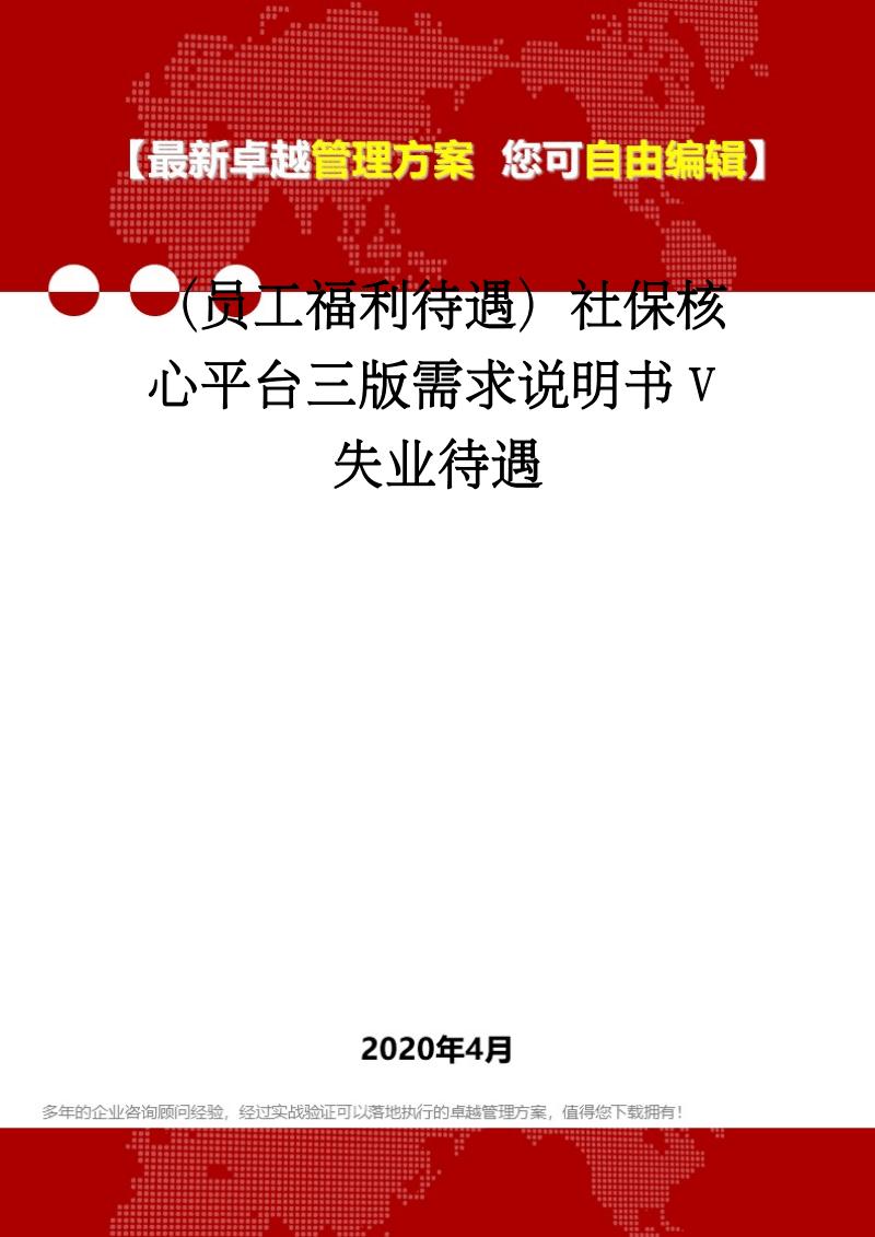 (员工福利待遇)社保核心平台三版需求说明书V失业待遇.pdf