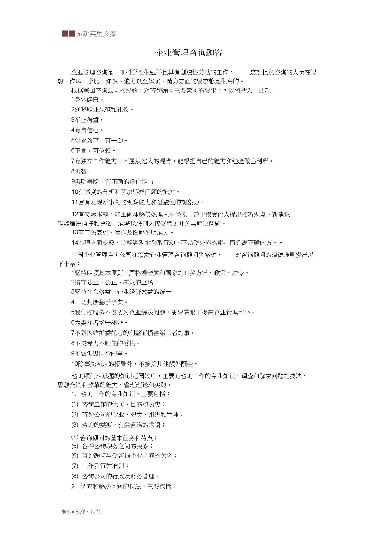 【企业管理】企业管理咨询顾客.docx