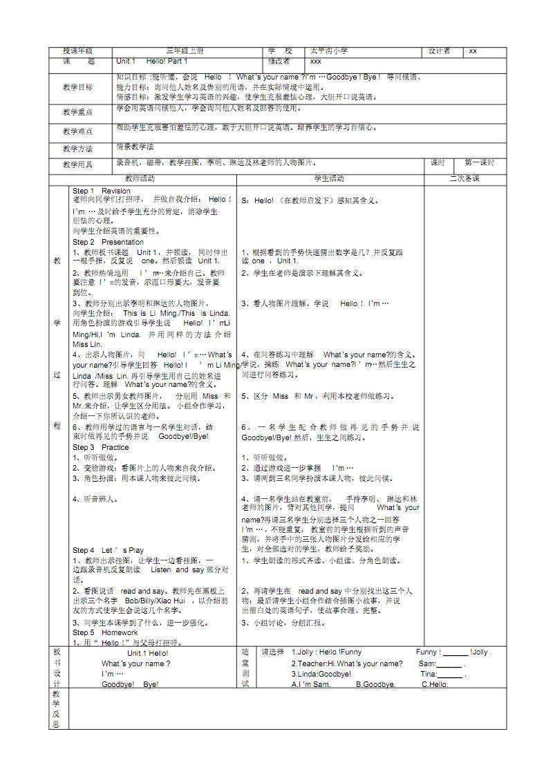 安全卫生知识模板.doc.pdf