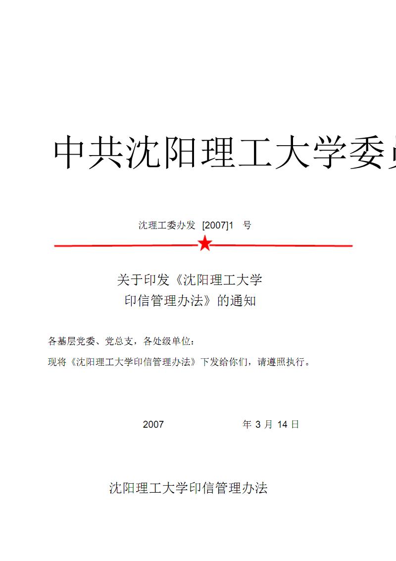 沈阳理工大学印信管理办法.doc.pdf