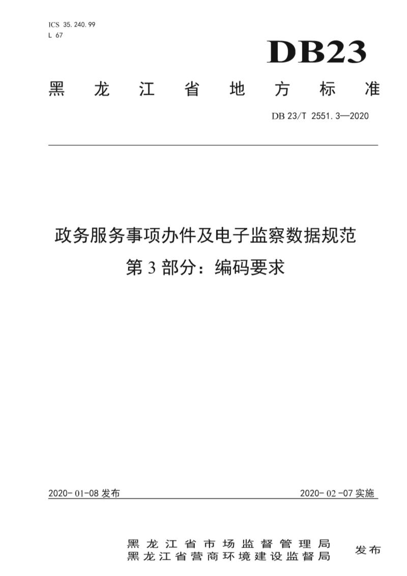 DB23_T 2551.3—2020 政务服务事项办件及电子监察数据规范第3部分:编码要求(黑龙江省).pdf