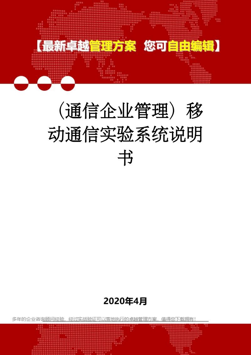 (通信企业管理)移动通信实验系统说明书.pdf