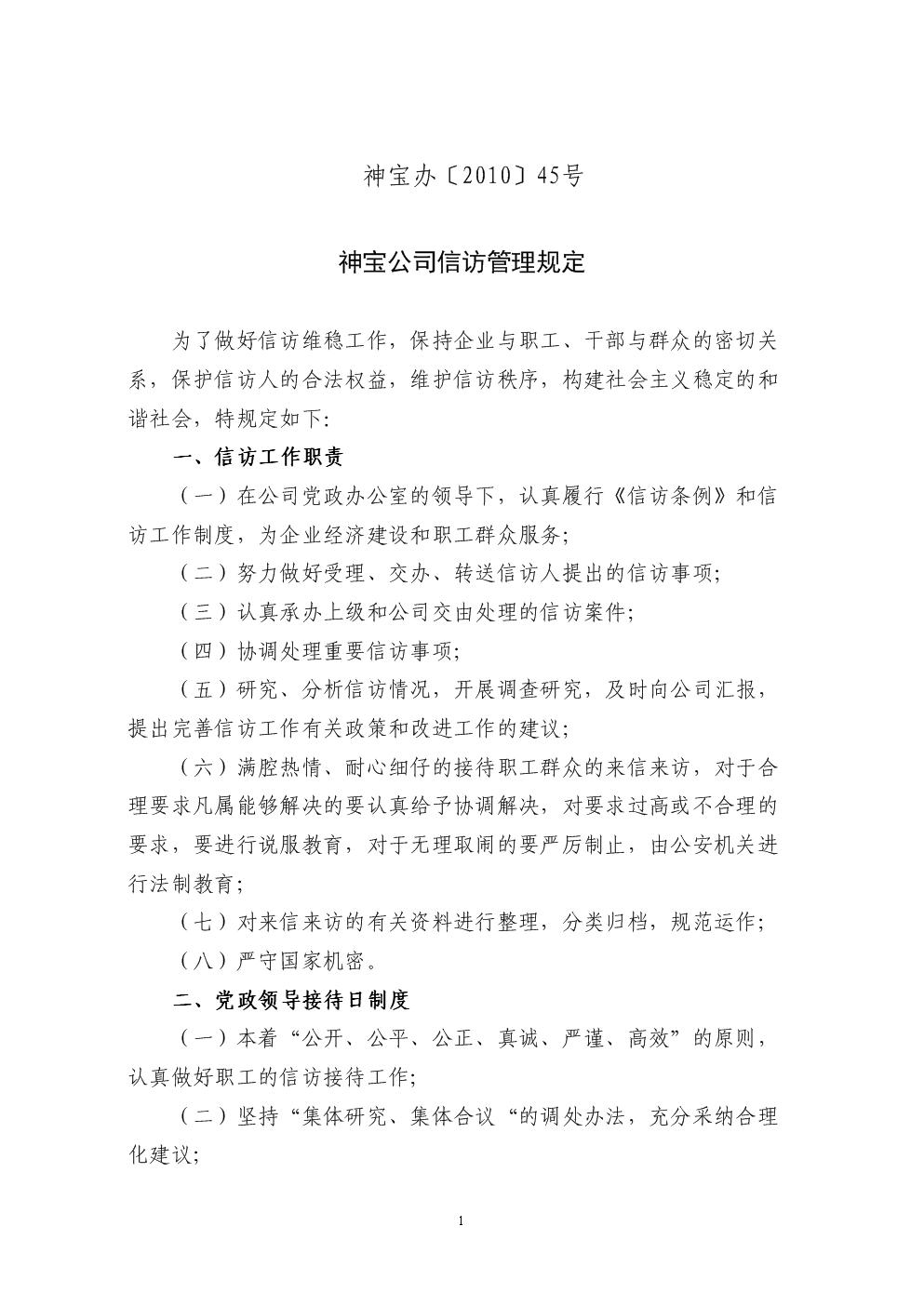 神宝公司信访管理规定.doc