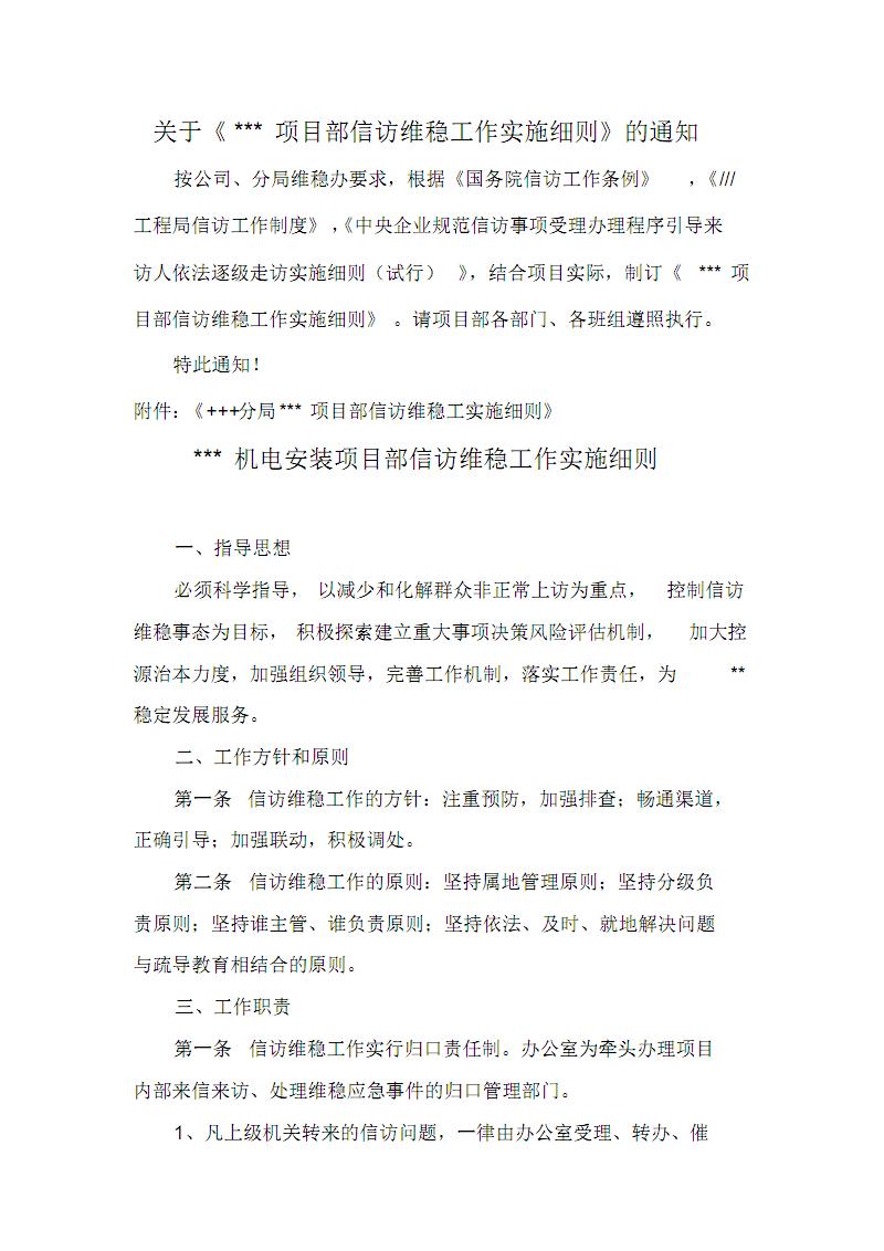 信访维稳工作实施细则.pdf