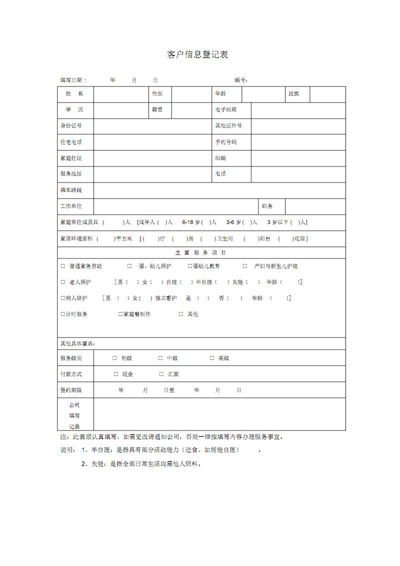 客户信息登记表.pdf