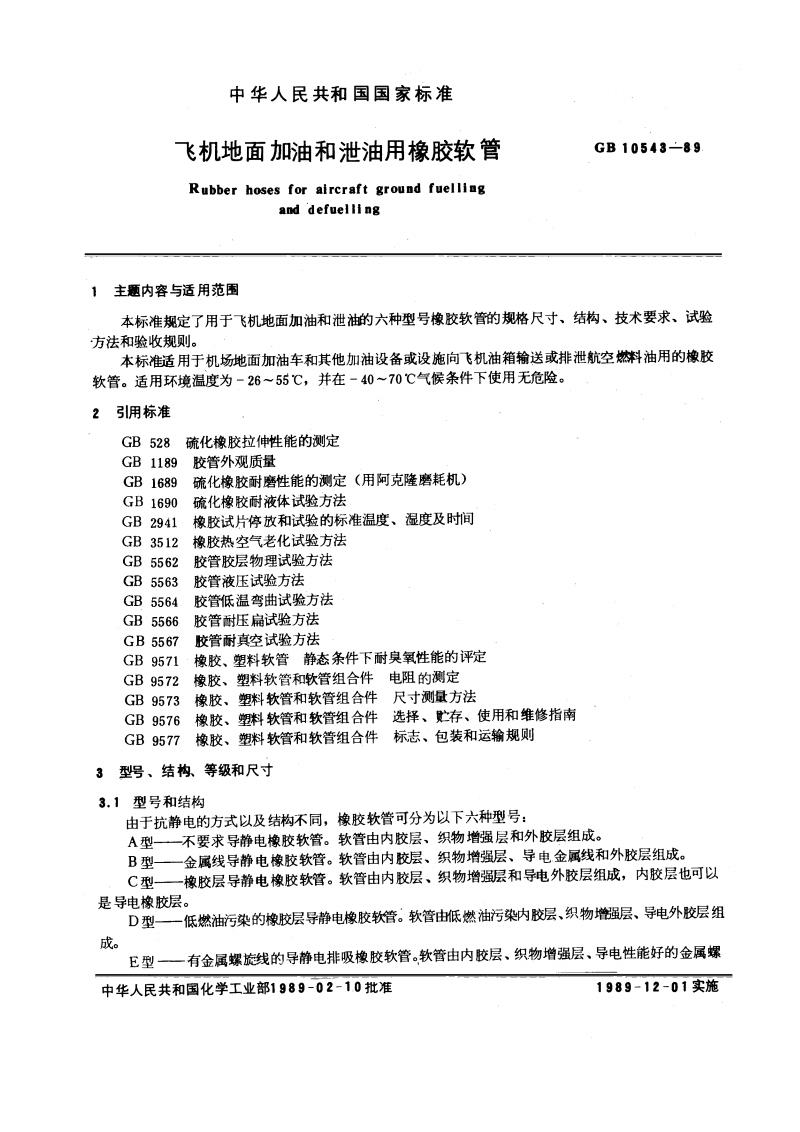 GB10543_飞机地面加油和泄油用橡胶软管.pdf