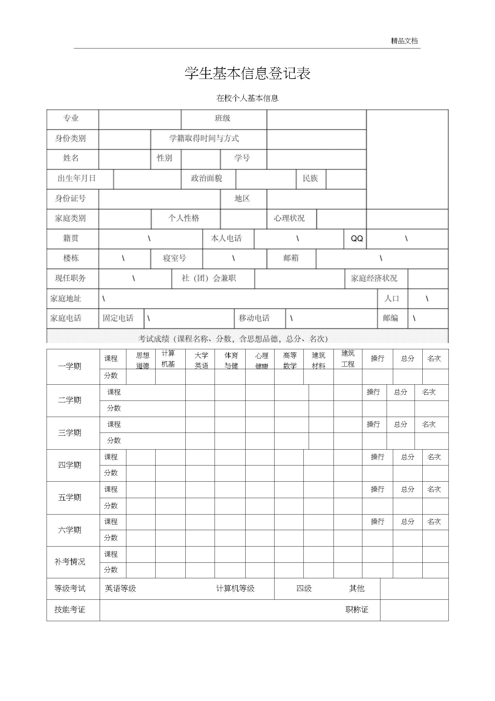 电子版学生基本信息登记表.docx