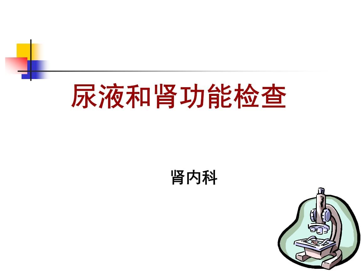 诊断学尿液和肾功能检查.pptx