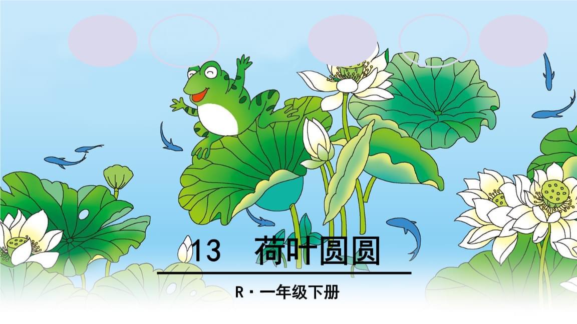 """ɡē chànɡ 蹲 放  声     动作描写:""""蹲""""形象地写出了小青蛙在荷叶图片"""
