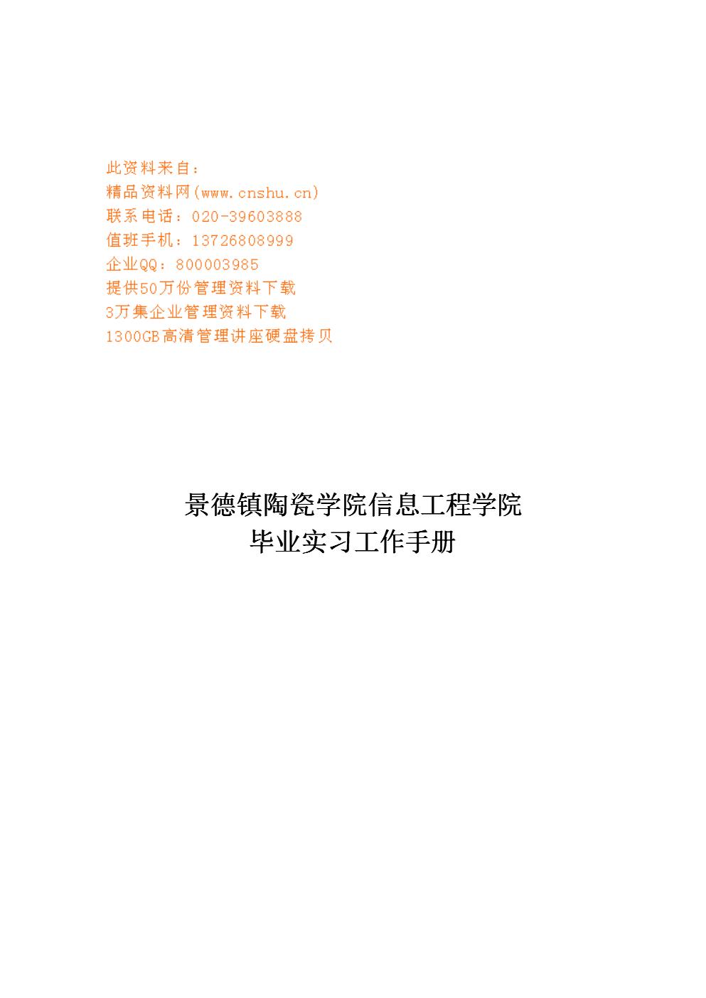 信息工程学院毕业实习工作守则.docx