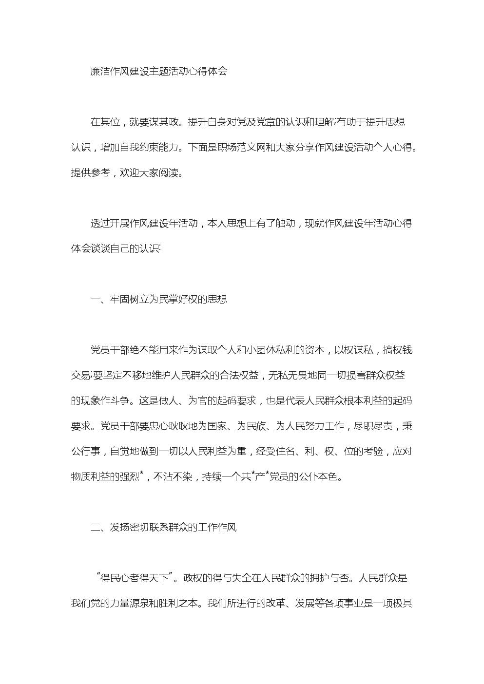 廉洁作风建设主题活动心得体会.doc