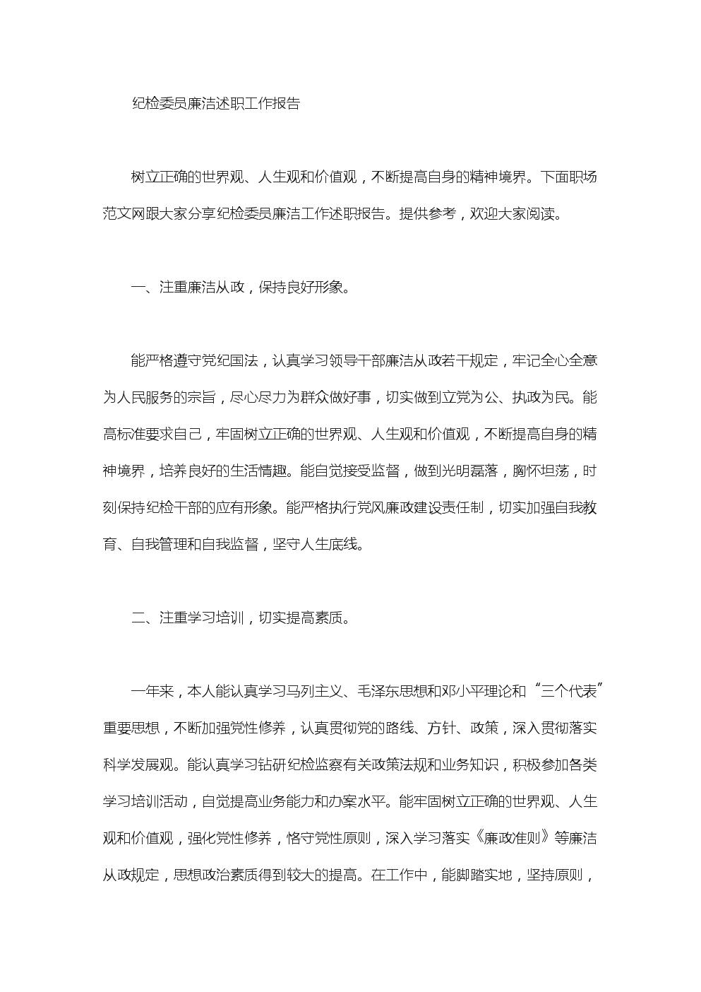 纪检委员廉洁述职工作报告.doc