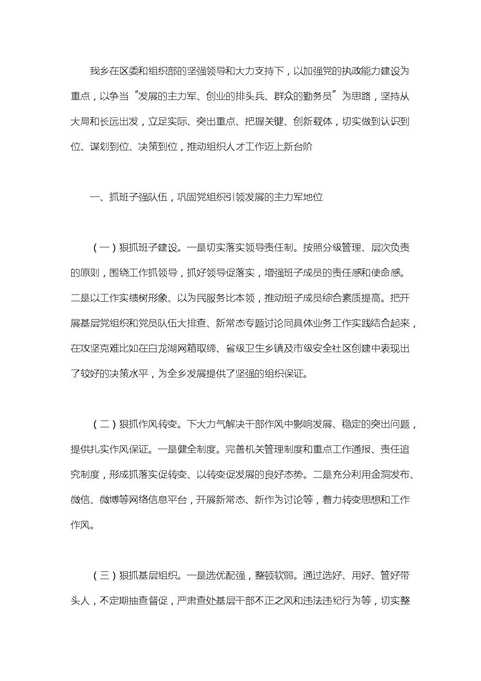 结合乡村振兴战略的人才工作述职报告(乡镇党委书记的).doc