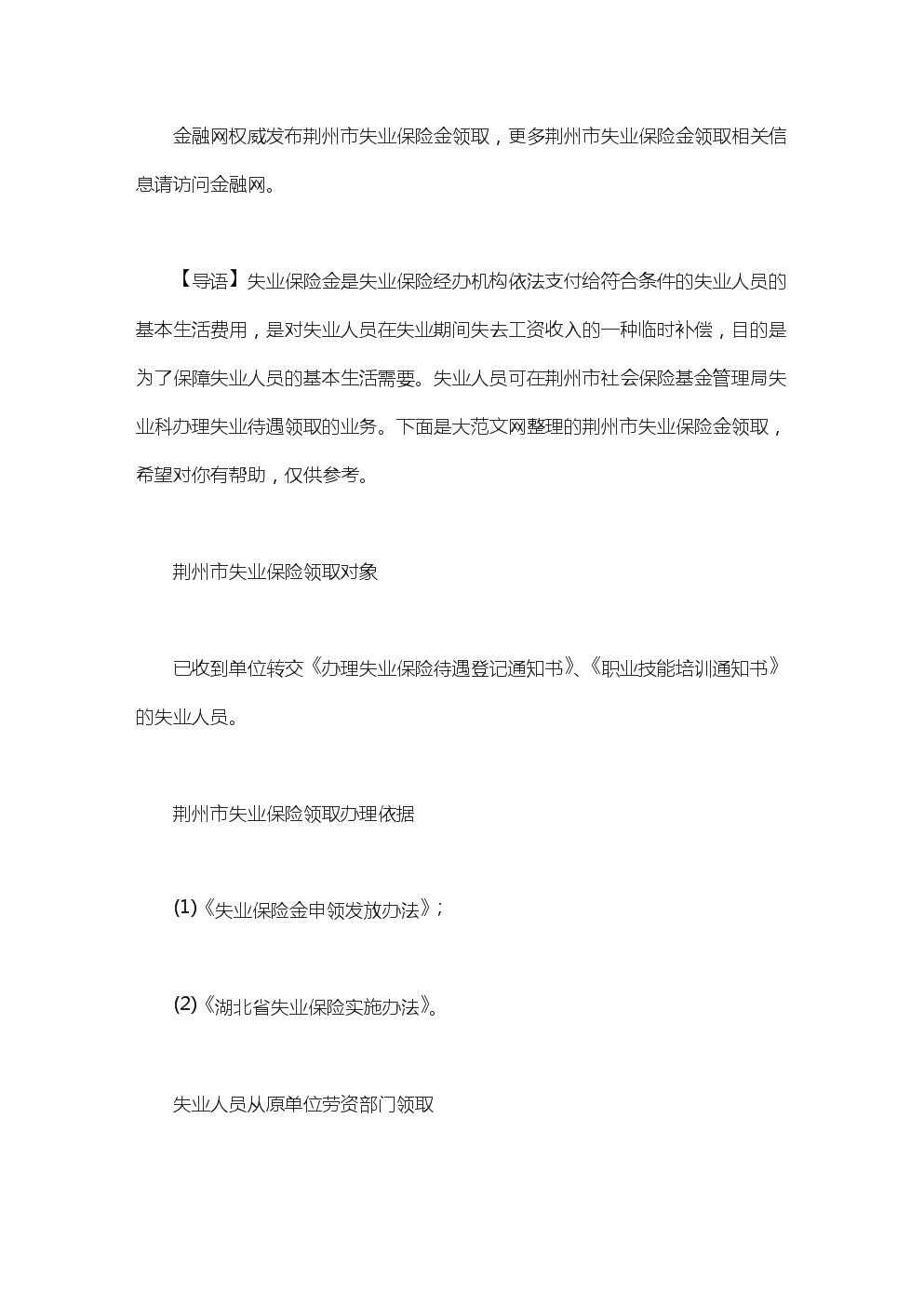 荆州市失业保险金领取:失业保险金领取条件.doc