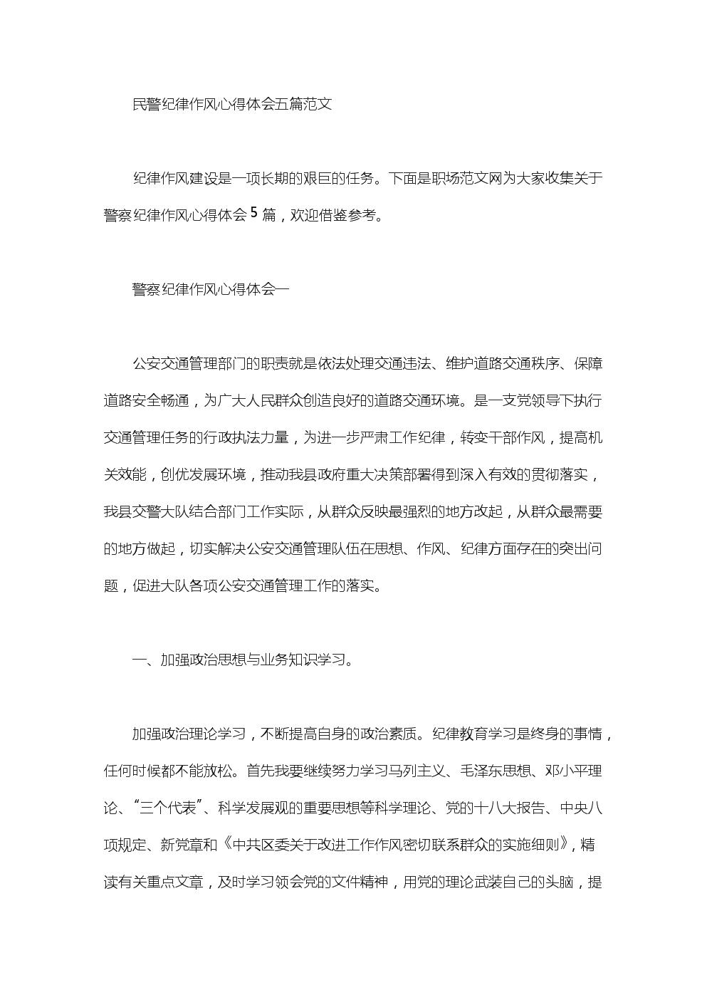 民警纪律作风心得体会五篇汇总范文.doc