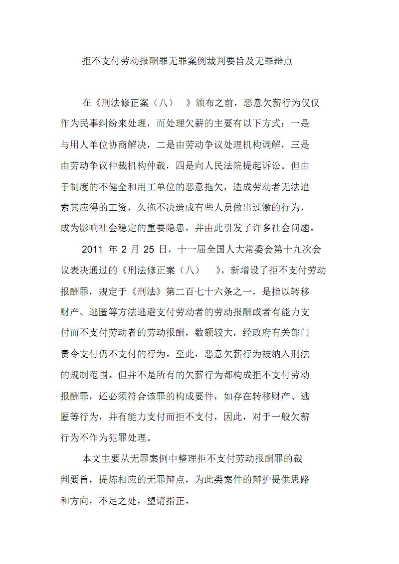 拒不支付劳动报酬罪无罪案例裁判要旨及无罪辩点.pdf