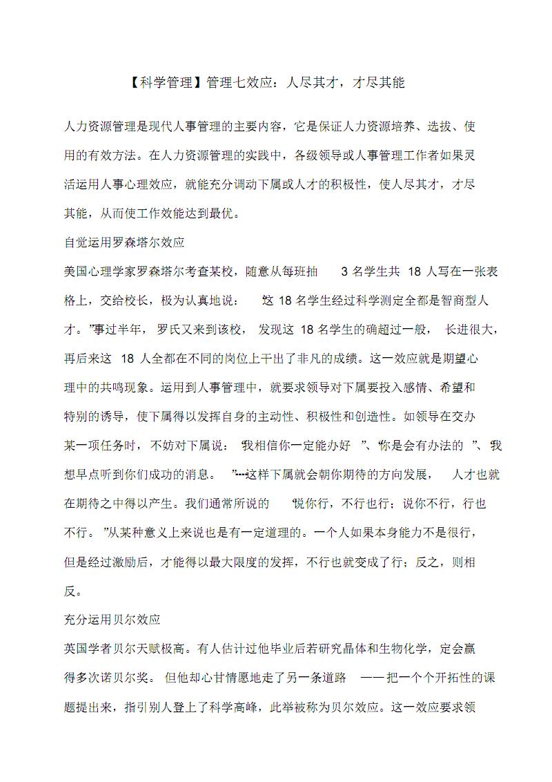 【科学管理】管理七效应:人尽其才,才尽其能.pdf