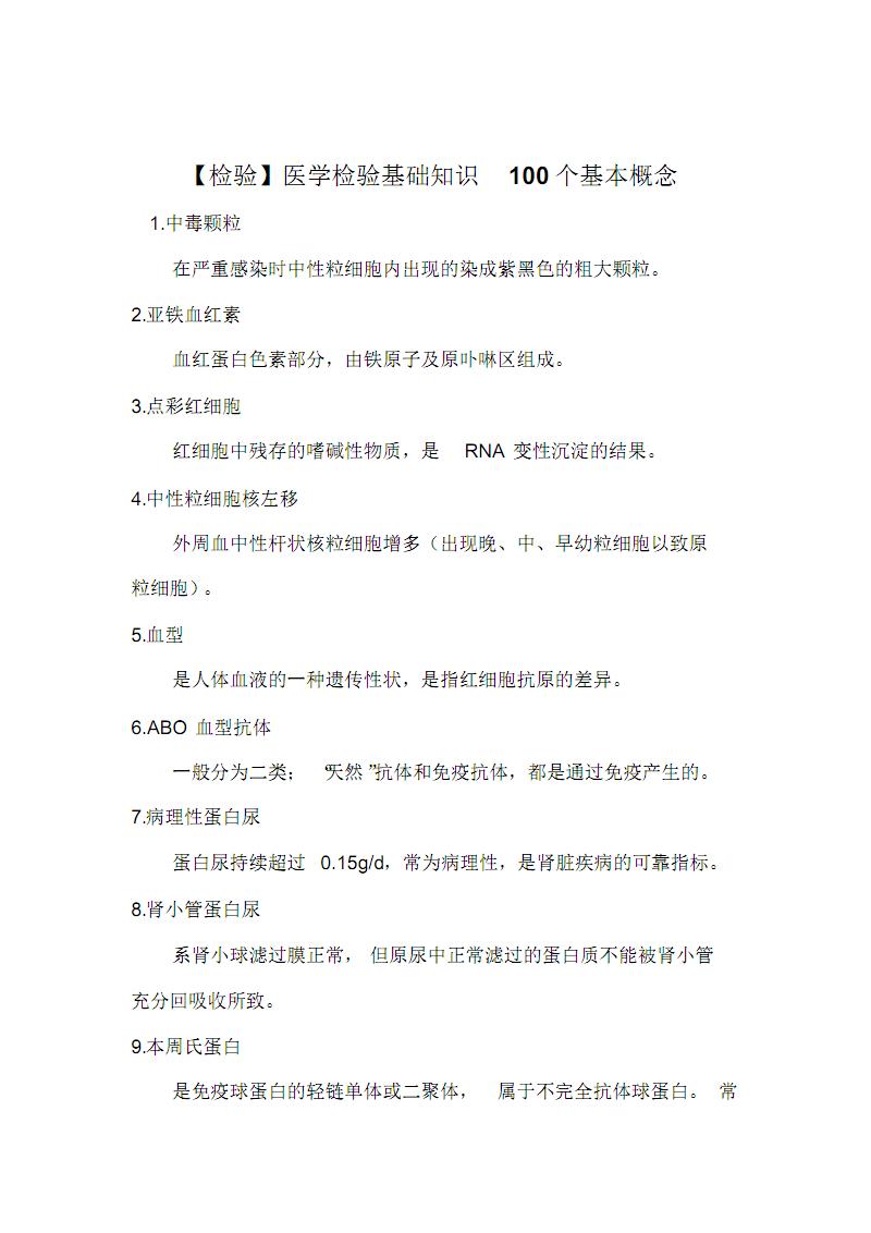 【检验】医学检验基础知识100个基本概念.pdf