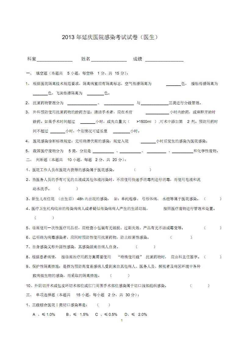 2013年延庆医院感染考试试卷(医生).pdf