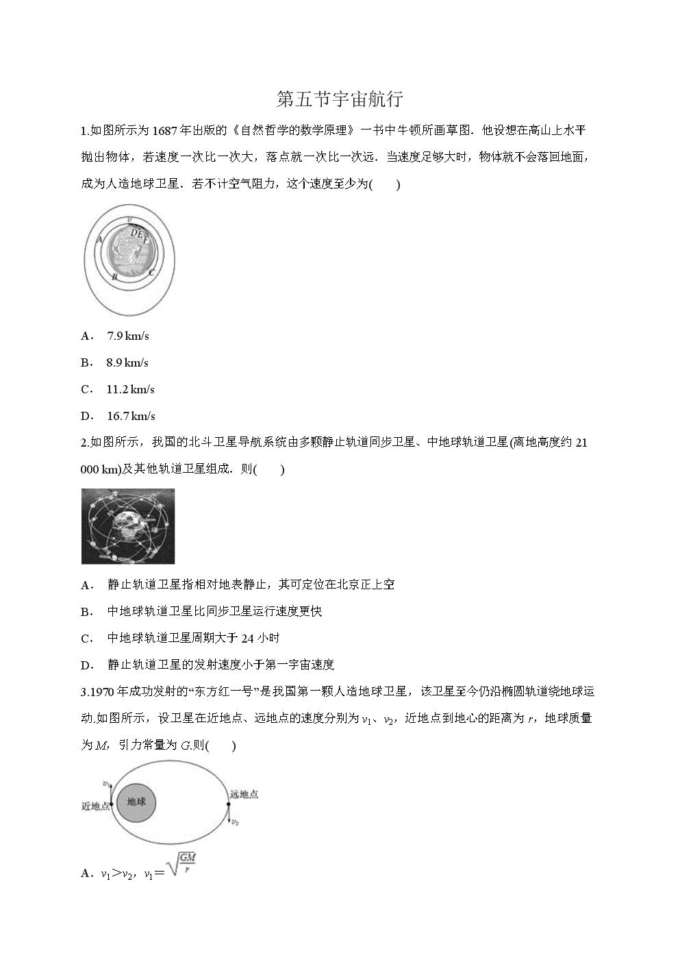 6.5 宇宙航行—人教版高中物理必修二检测.doc
