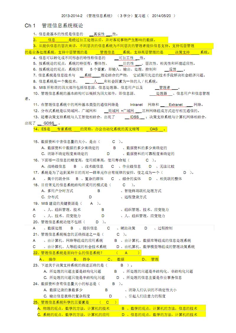 《管理信息系统》复习题.pdf