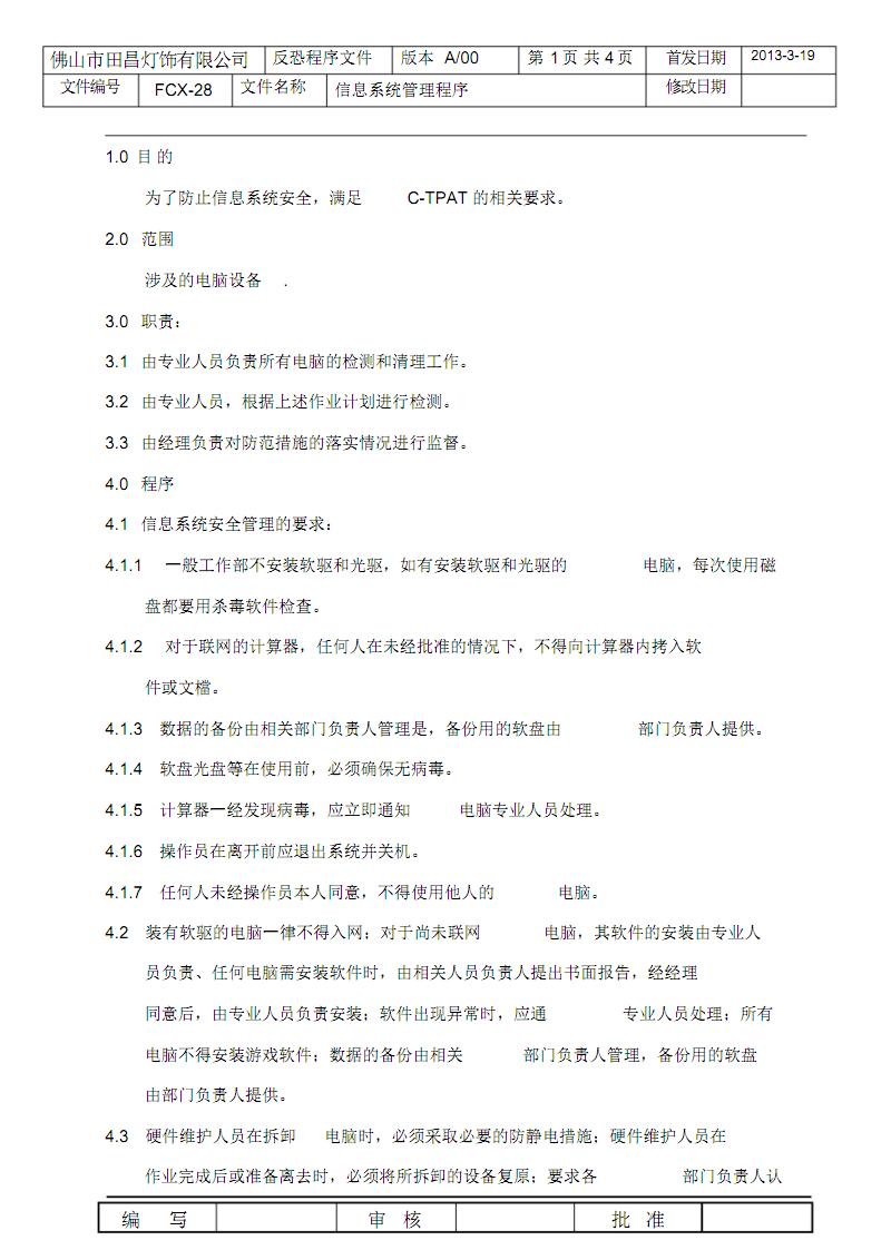 FCX-28信息系统管理程序.pdf