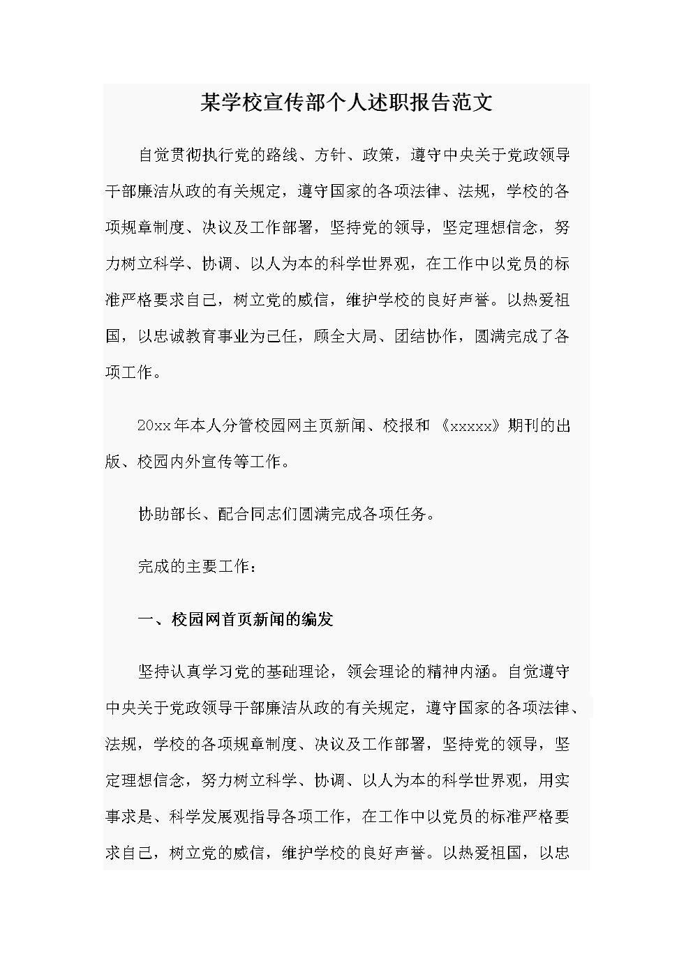 某学校宣传部个人述职报告范文.doc