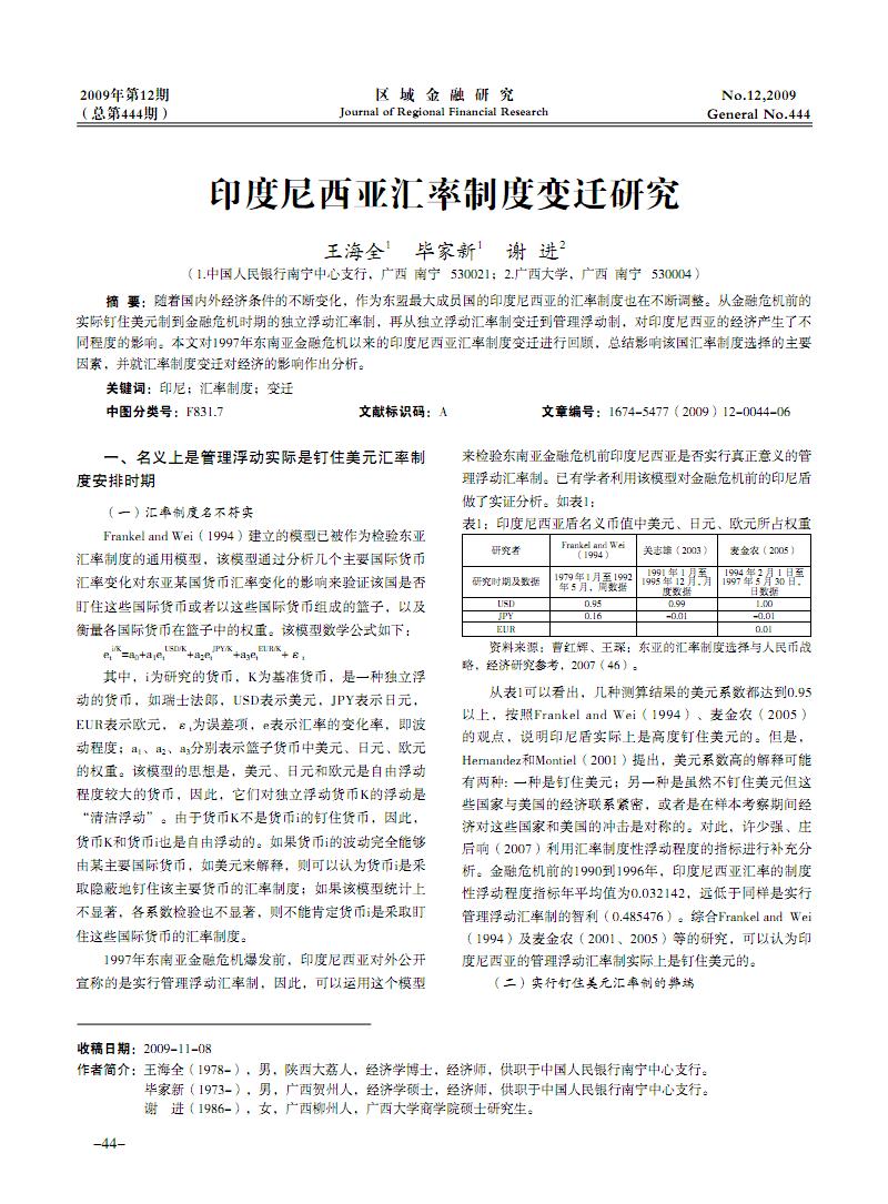 印度尼西亚汇率制度变迁研究.pdf