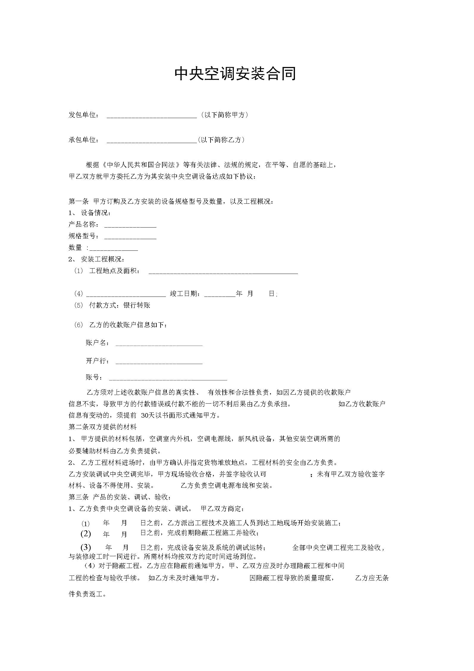 中央空调安装合同.docx