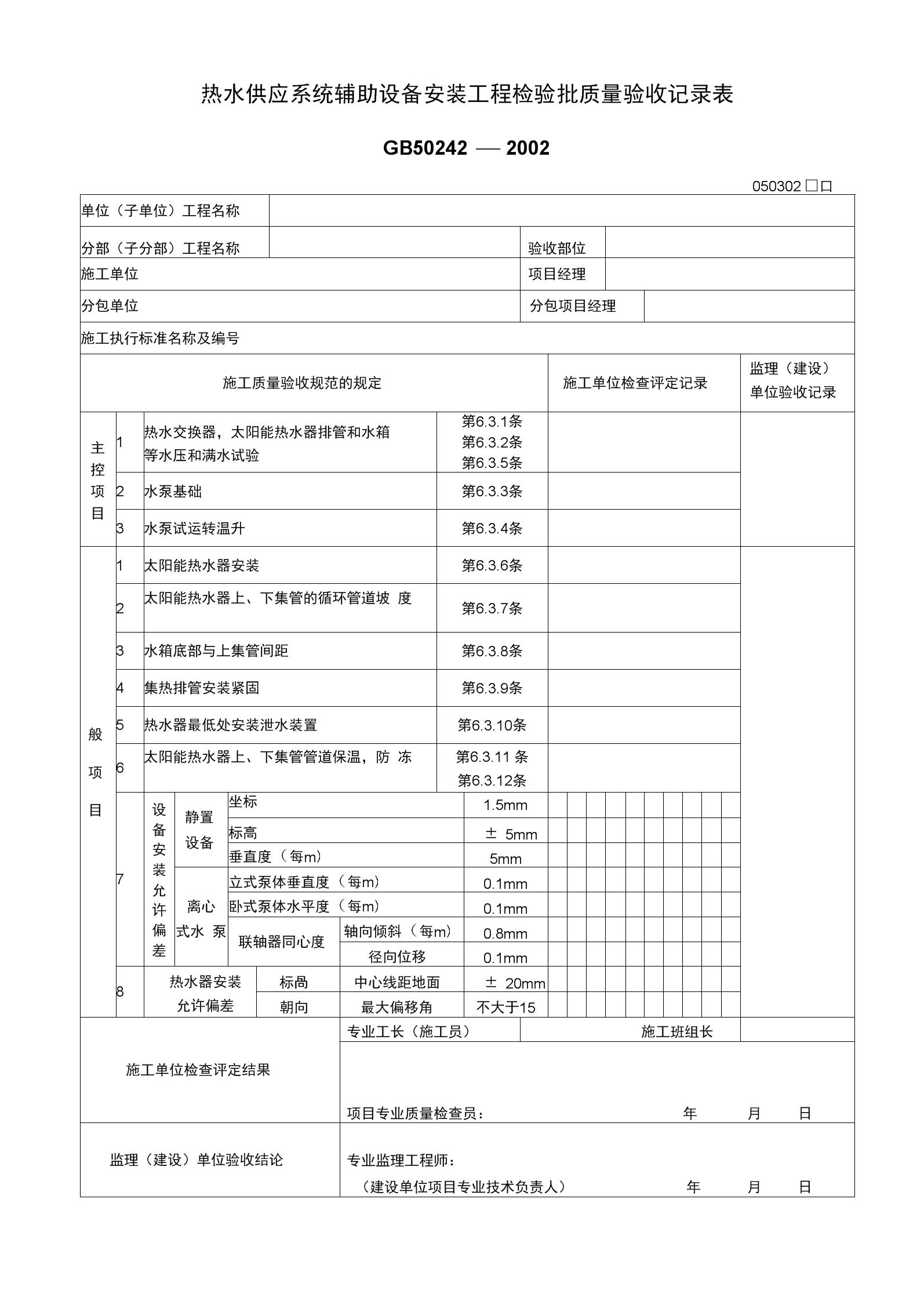 热水供应系统辅助设备安装工程检验批质量验收记录表GB50242—2002.docx