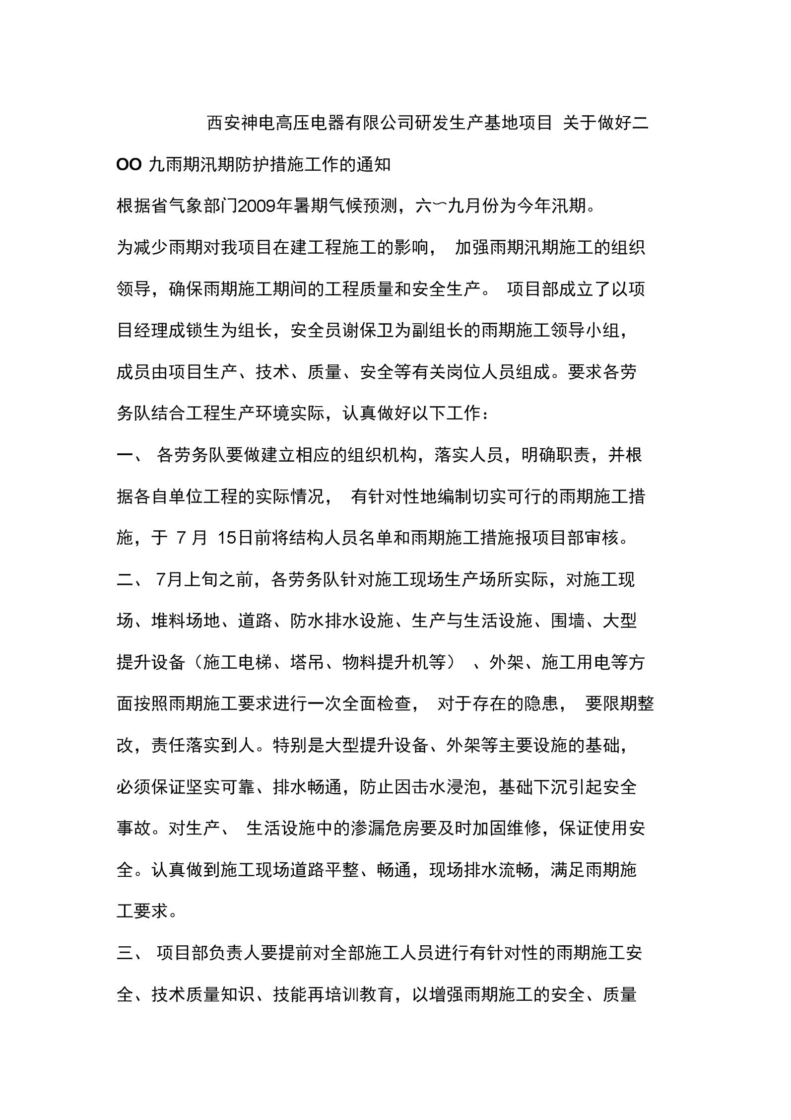 研发生产基地雨季施工措施.docx