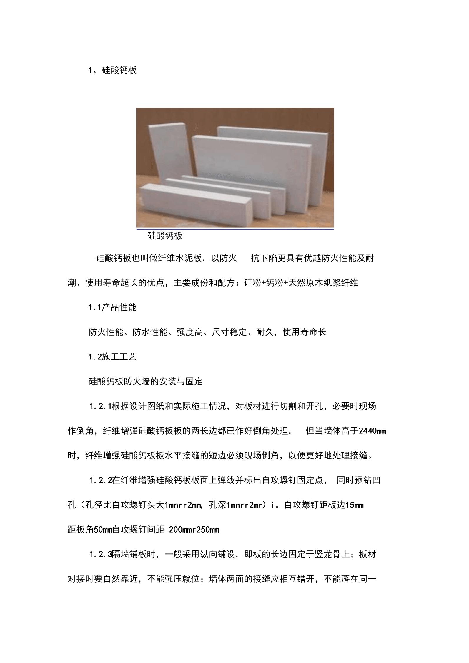 硅酸钙板产品介绍和施工工艺.docx