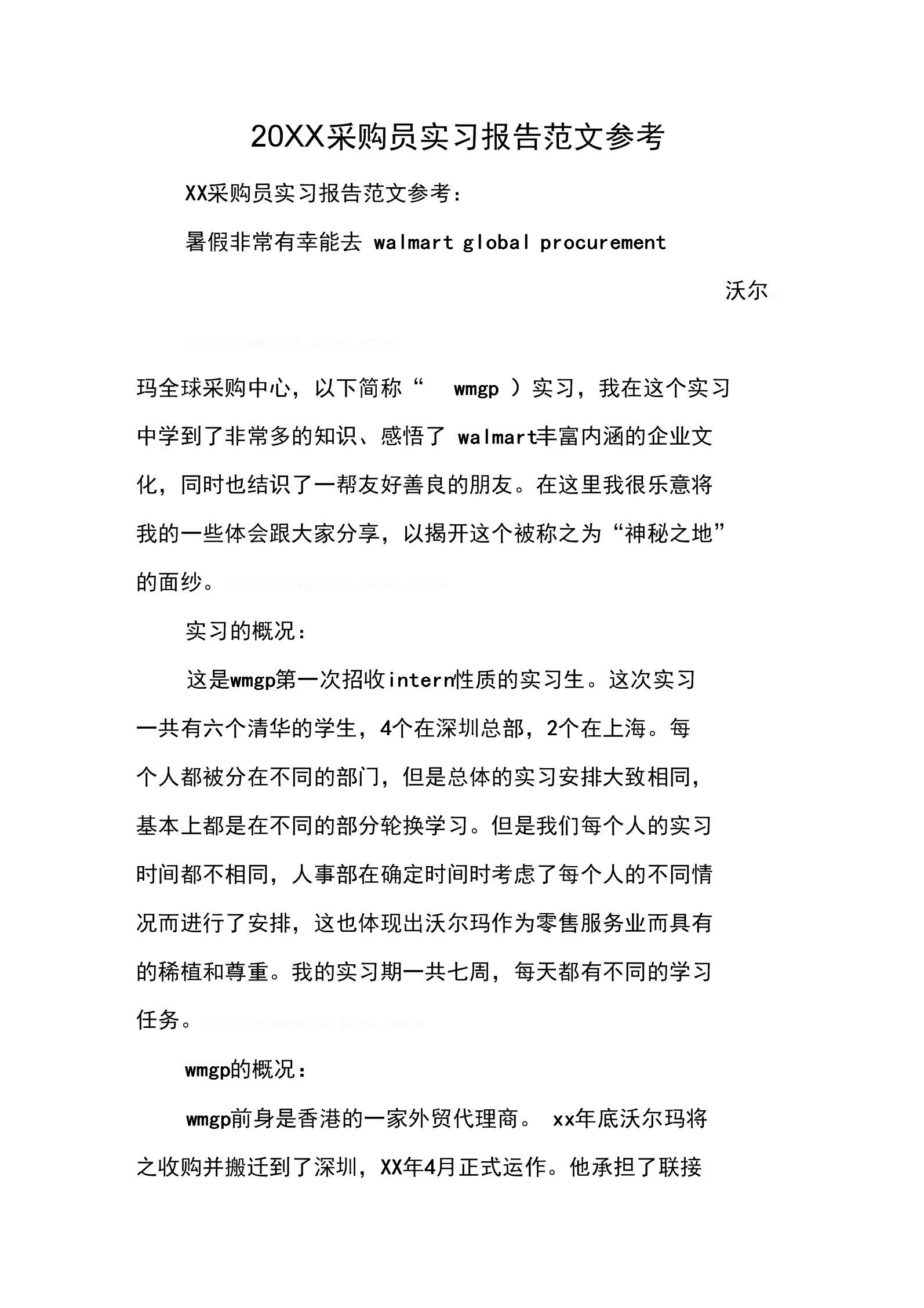 20XX采购员实习报告范文参考.docx