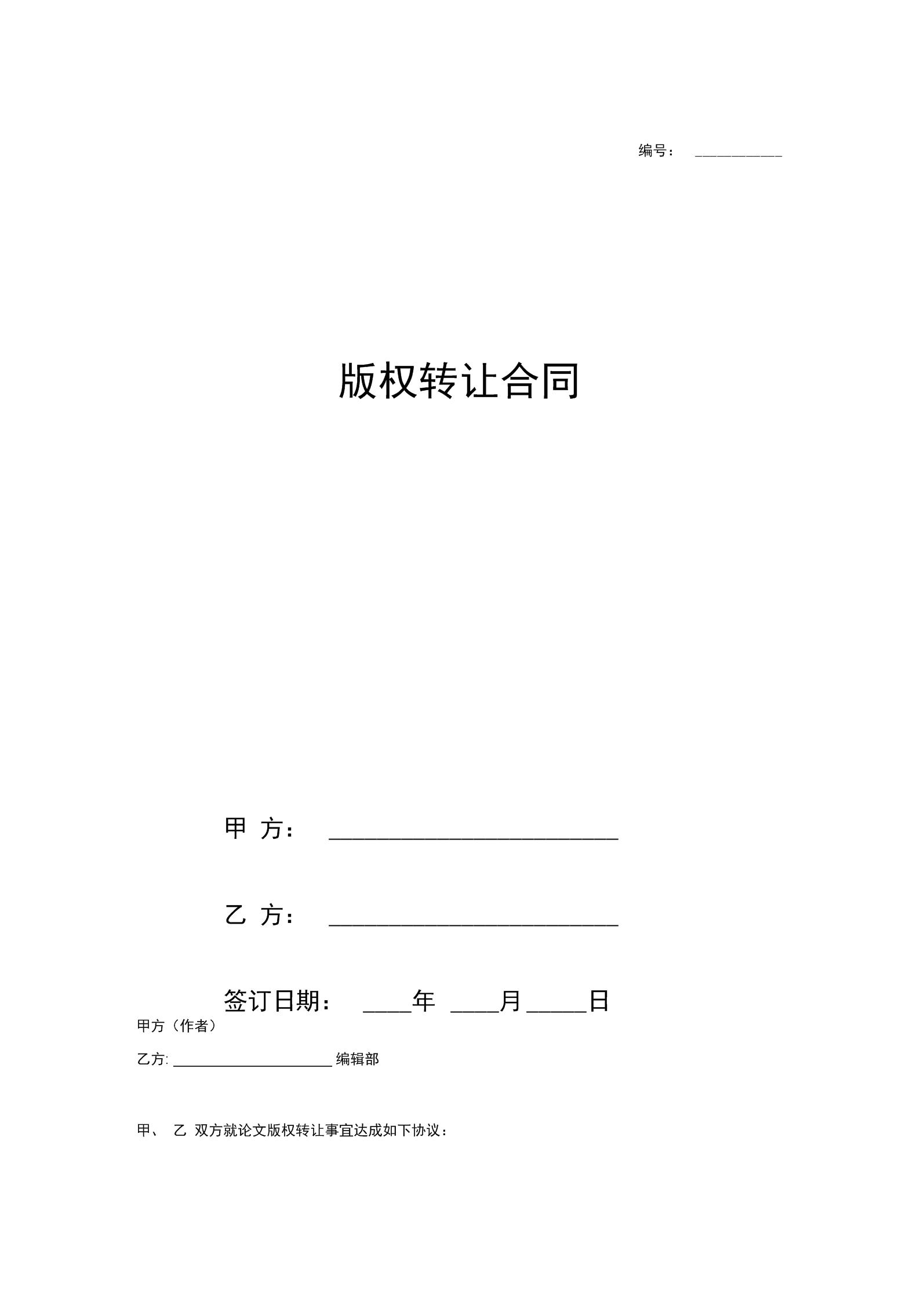 版权转让合同范本(论文).docx