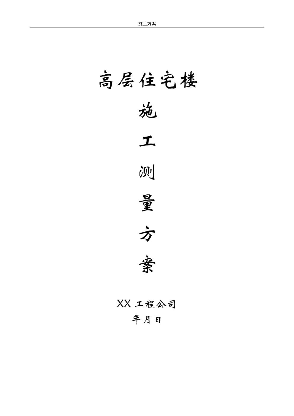 施工方案—高层住宅施工测量施工方案.doc