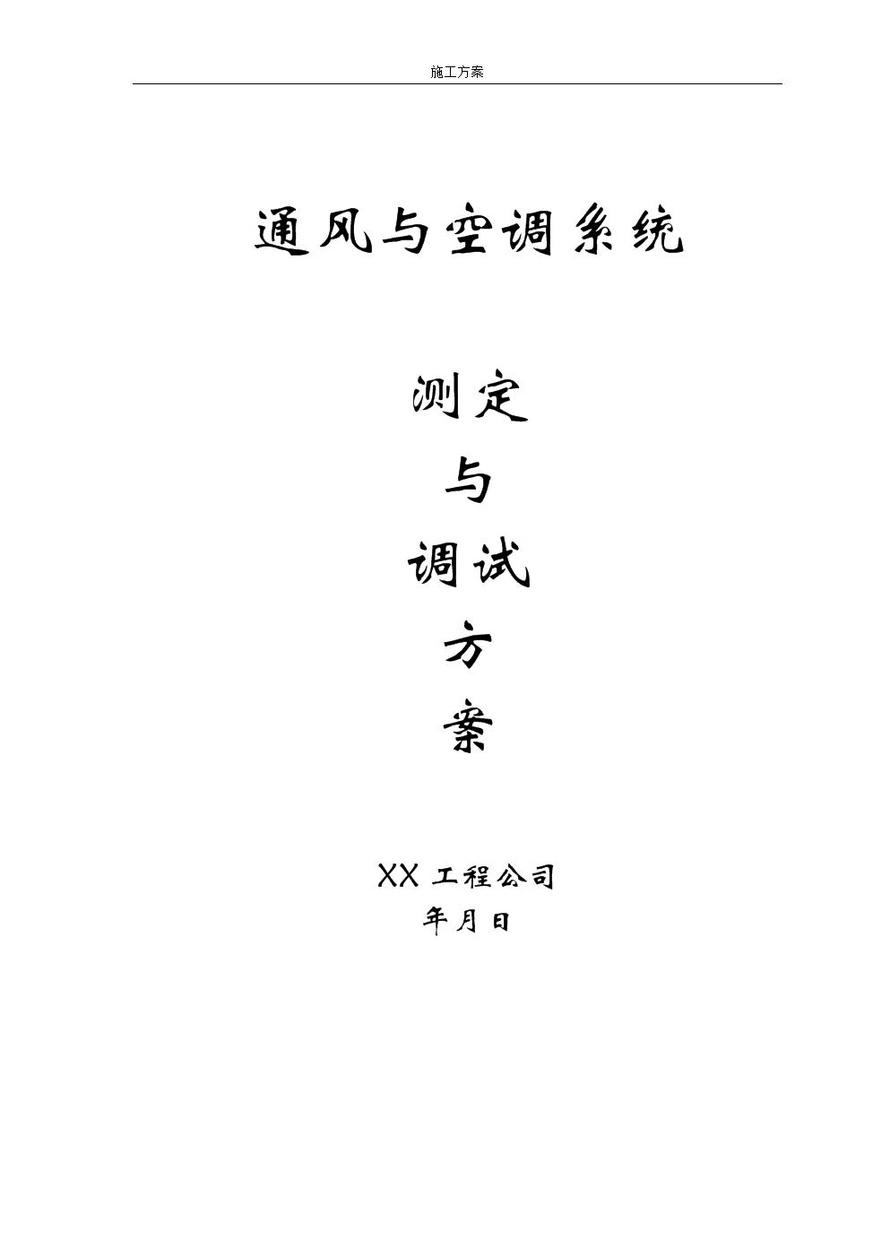 施工方案—通风与空调系统调试方案.doc