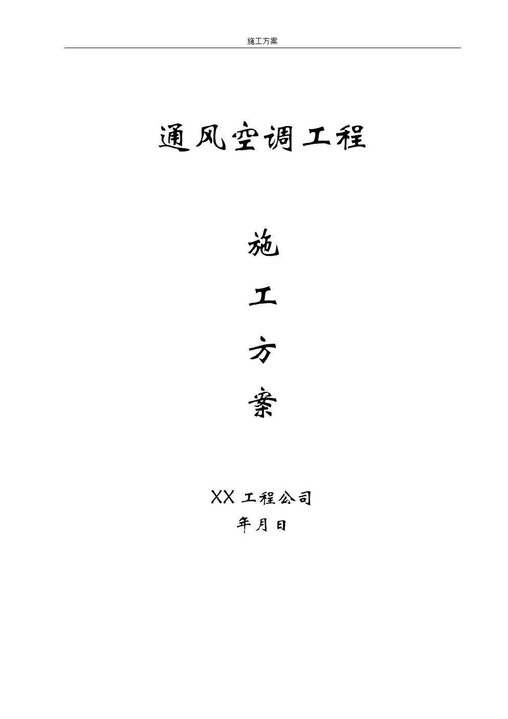 施工方案—通风空调工程施工方案.doc