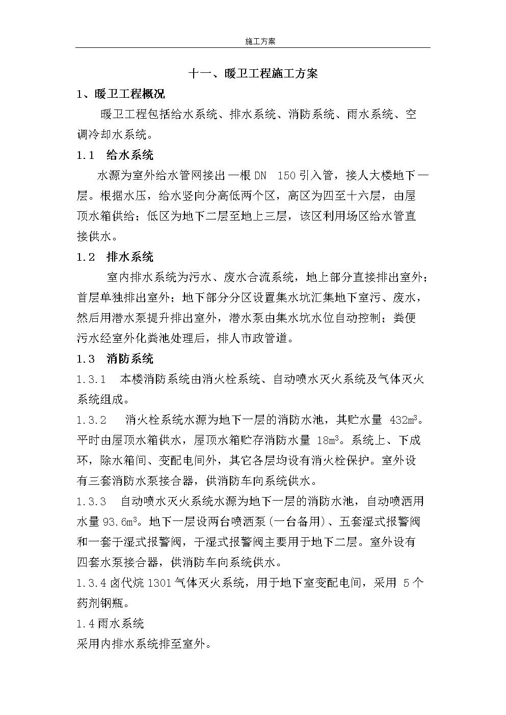 施工方案—暖卫工程施工方案.doc