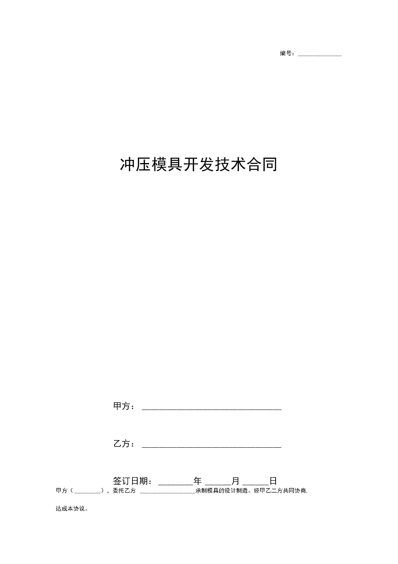 《冲压模具开发技术合同协议书范本》.docx