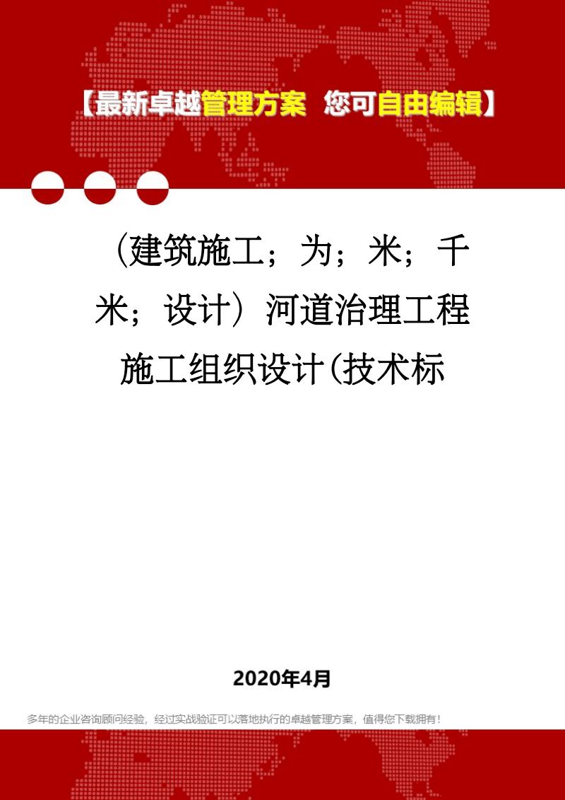 (建筑工程设计)河道治理工程施工组织设计(技术标.pdf