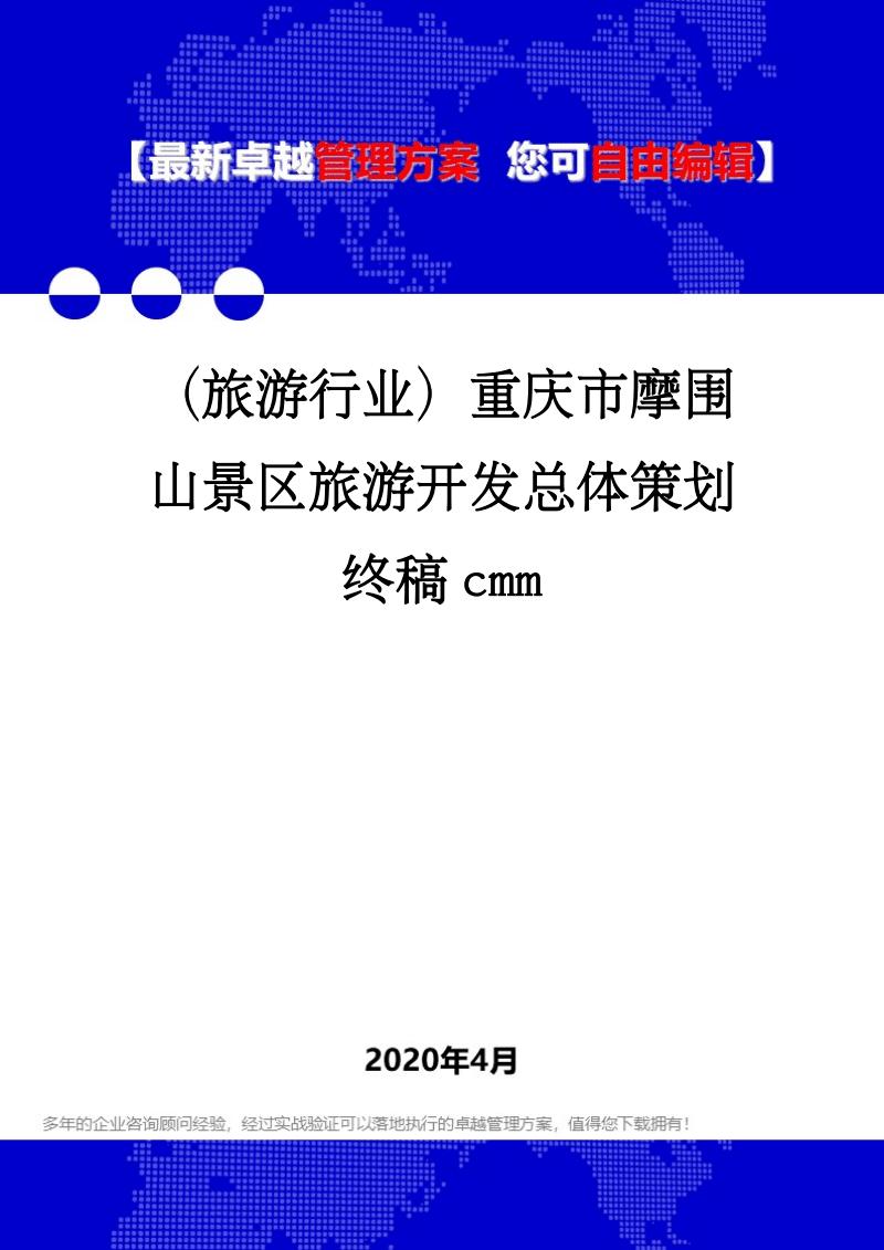 (旅游行业)重庆市摩围山景区旅游开发总体策划终稿cmm.pdf