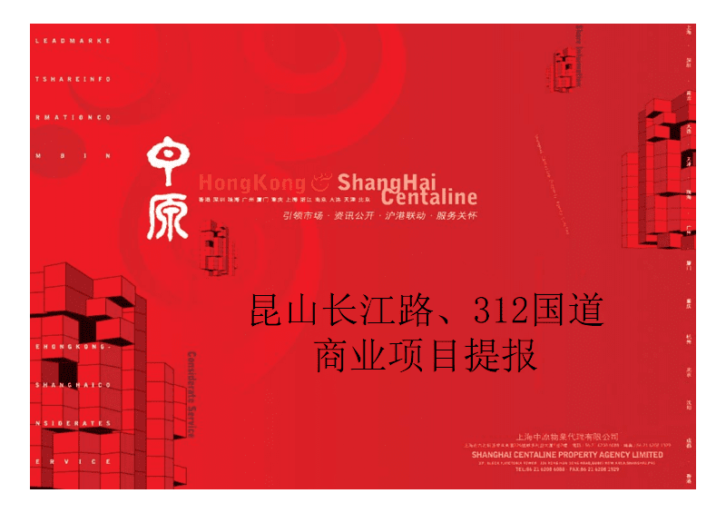 昆山长江路丶312国道商业项目提报54P.pdf