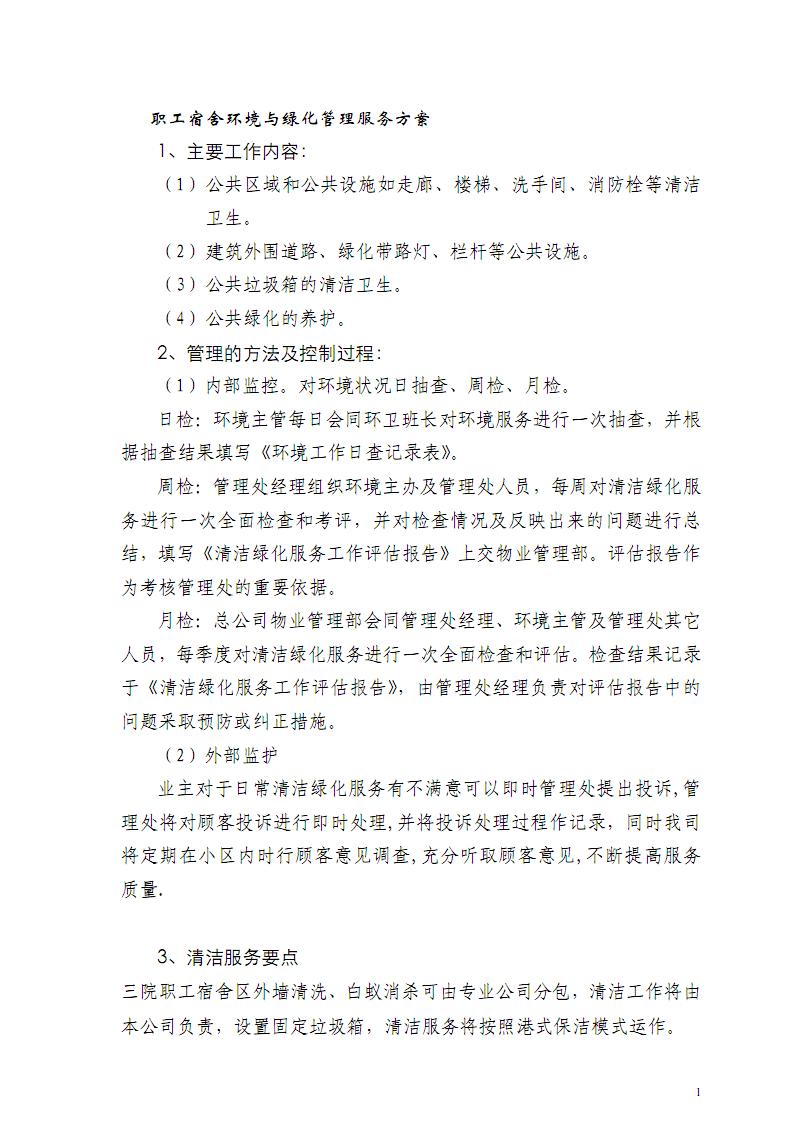职工宿舍环境与绿化管理服务方案.pdf