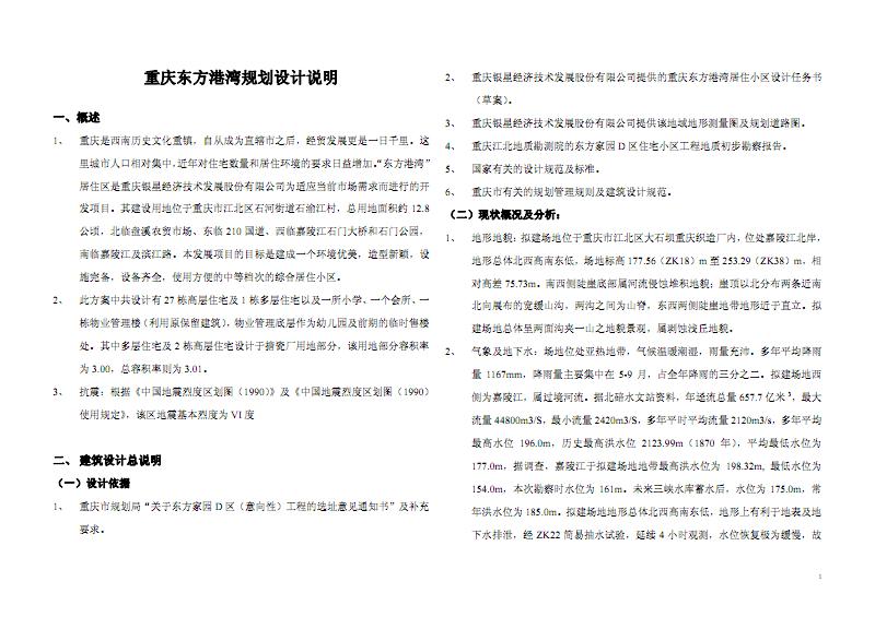 重庆东方港湾规划设计说明.pdf