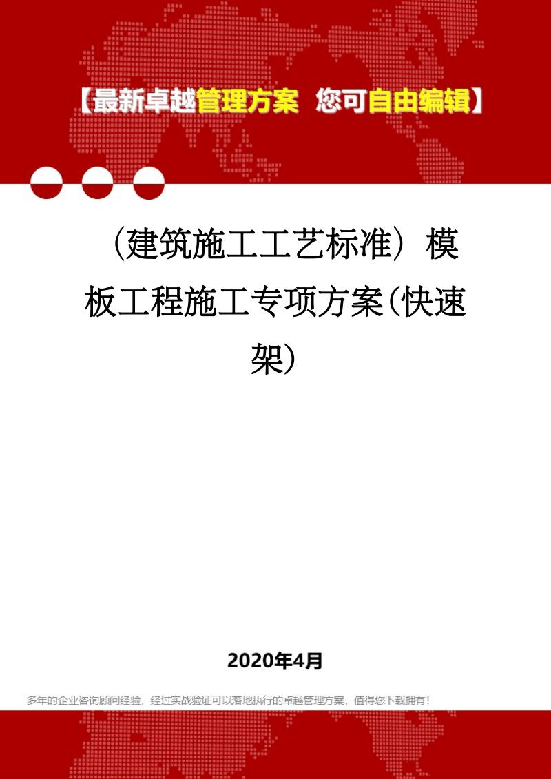 (建筑施工工艺标准)模板工程施工专项方案(快速架).pdf