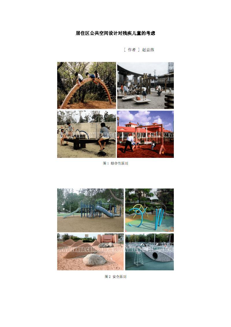 居住区公共空间设计对残疾儿童的考虑.pdf