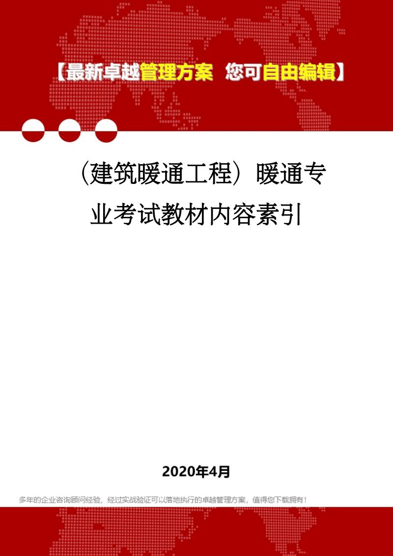 (建筑暖通工程)暖通专业考试教材内容素引.pdf