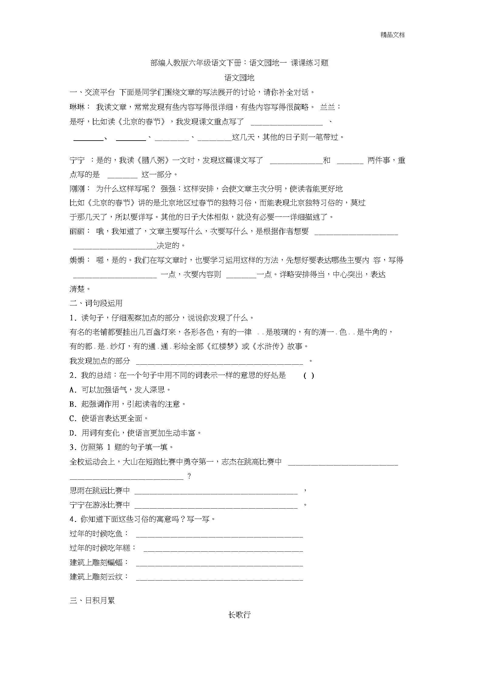 部编版(2016)小学语文六年级下册第一单元语文园地习题(1).docx
