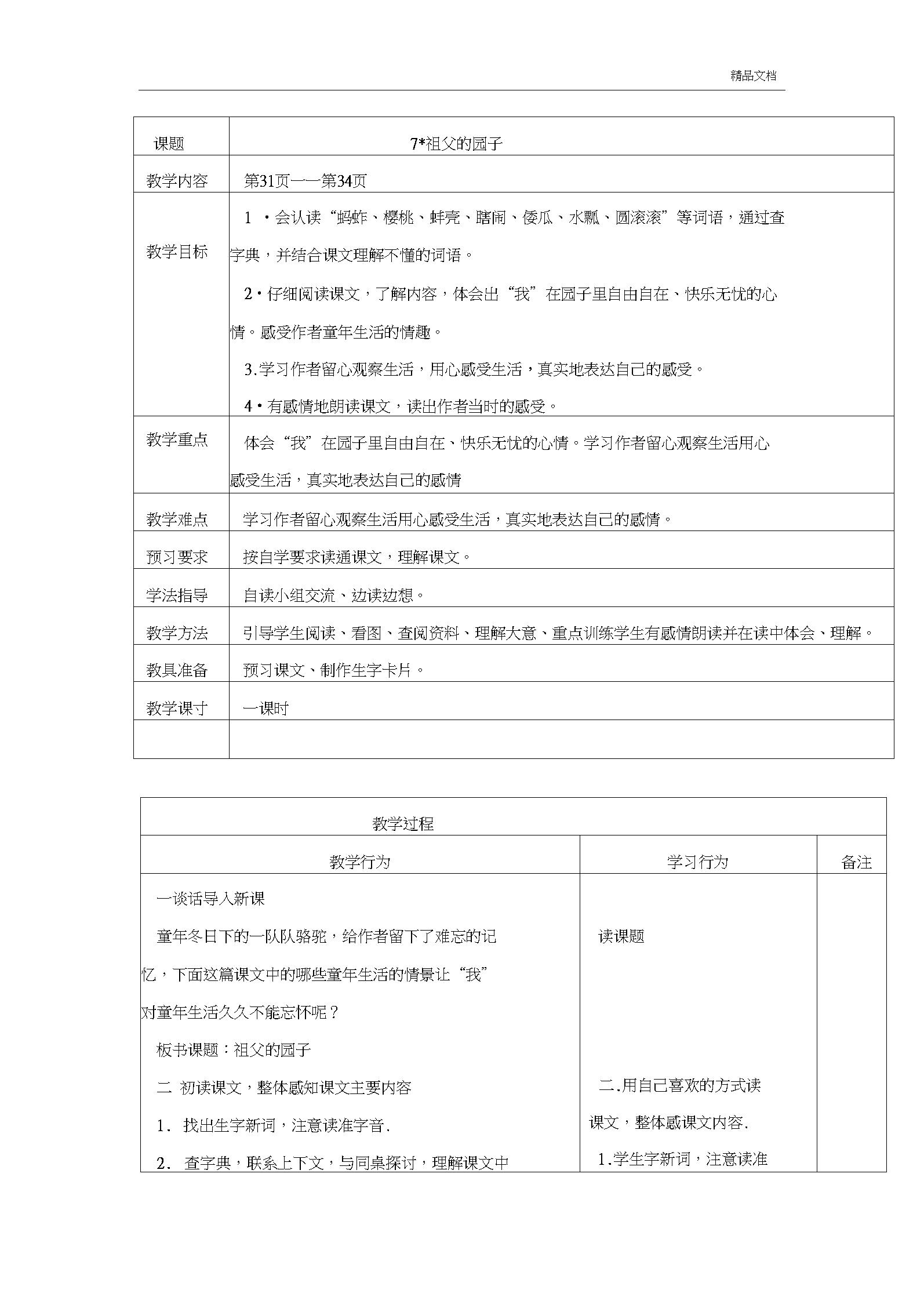 部编版(2016)小学语文五年级下册第一单元3祖父的园子教案(4).docx
